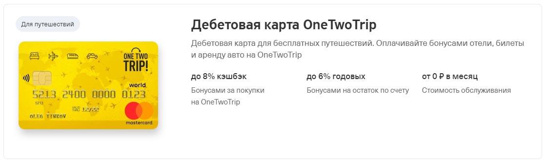 Условия по дебетовой OneTwoTrip