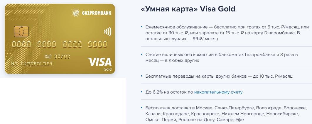 Условия по дебетовой карте с кэшбэком Умная карта Gold от Газпромбанка