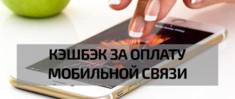 Кэшбэк за оплату мобильной связи