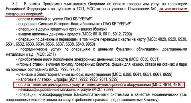 Кэшбэк на мобильную связь по карте Максимум от УБРИР не начисляется