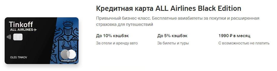 Условия по кредитной Allairlines Black Edition