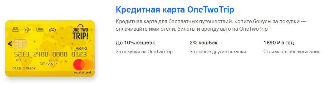 Условия по кредитной OneTwoTrip