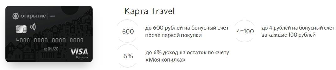 Условия по дебетовой Travel от банка Открытие
