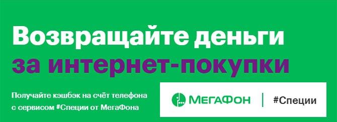 Сервис #Специи от Мегафона