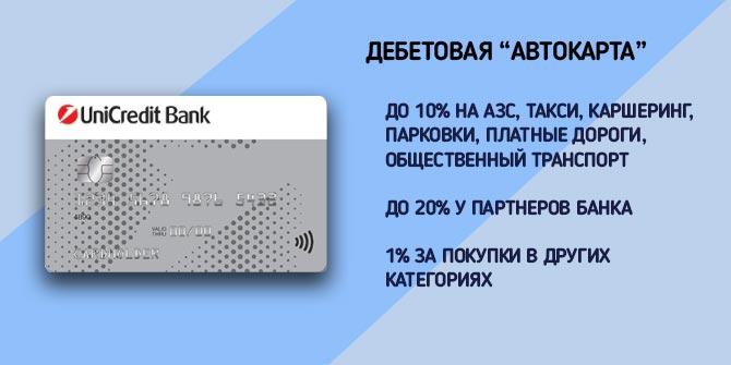 """Дебетовая """"АвтоКарта"""" с кэшбэком от Юникредит банка"""