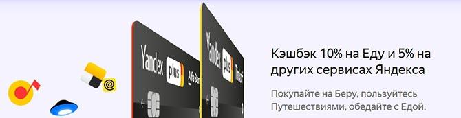 Кэшбэк 5% и 10% по карте Яндекс.Плюс