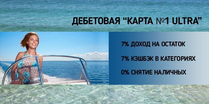 """Дебетовая """"Карта №1 Ultra"""" с кэшбэком"""