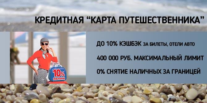 """Кредитная """"Карта Путешественника"""" от банка Восточный"""