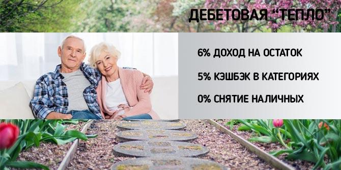 """Дебетовая карта с кэшбэком от Восточного банка """"Тепло"""""""