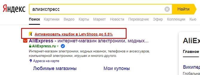 Уведомление плагина Letyshops в поиске Яндекса