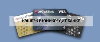 Кэшбэк в Юникредит банке