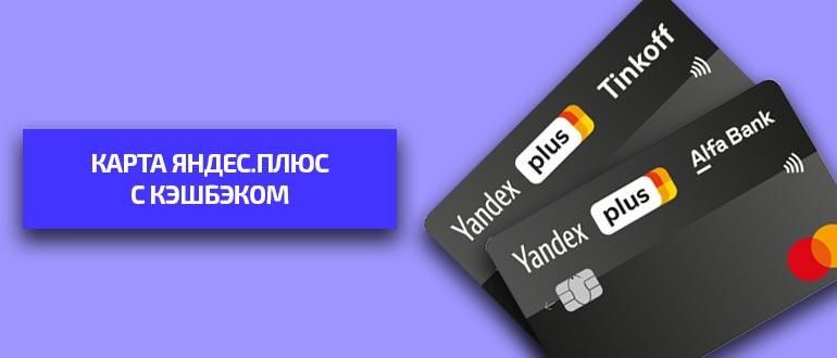 Карта Яндекс.Плюс с кэшбэком