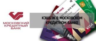 Кэшбэк в Московском Кредитном Банке