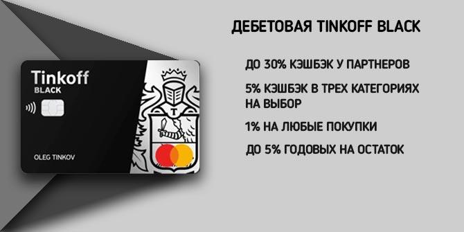 Условия по дебетовой карте с кэшбэком Тинькофф Black