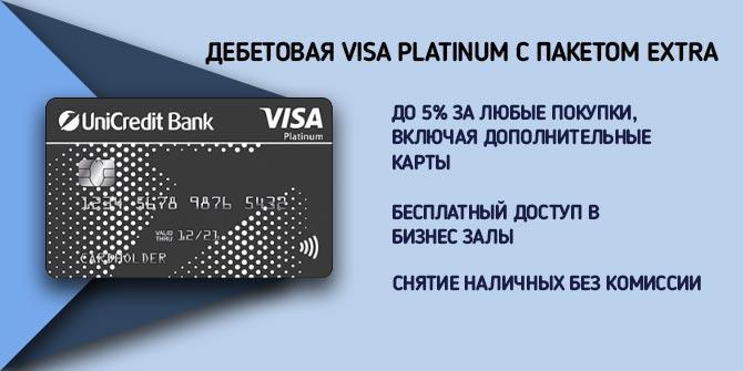 Привилегии по дебетовой Visa Platinum Юникредит банка