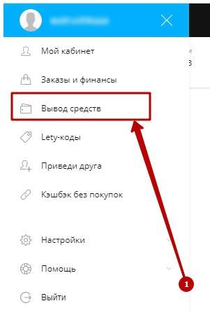 """Выбрать """"Вывод средств"""""""